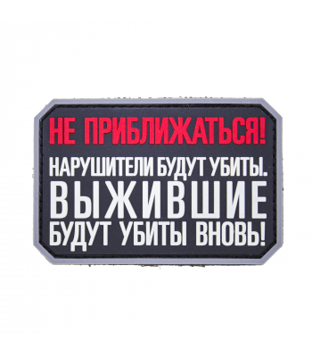 """Intruders will be shot!"" PVC Patch"