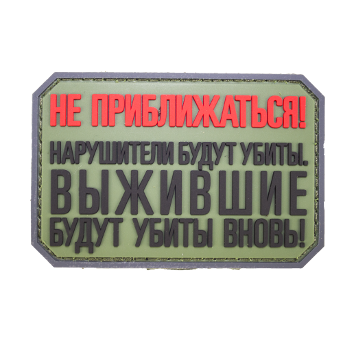 """""""Intruders will be shot!"""" PVC Patch"""