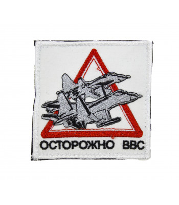 """Be careful! Work Russian Air Force!"" patch"