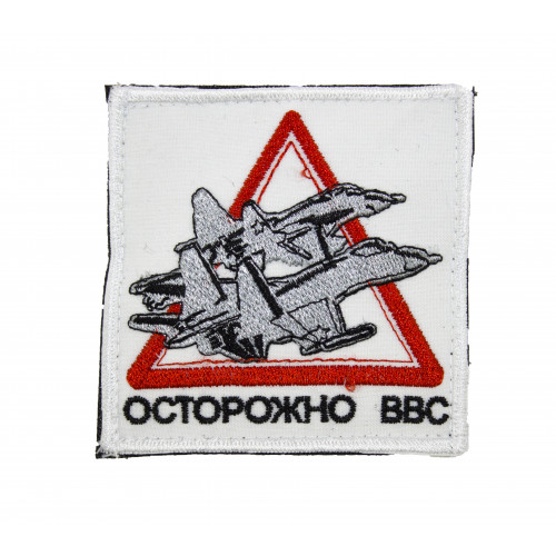 """""""Be careful! Work Russian Air Force!"""" patch"""