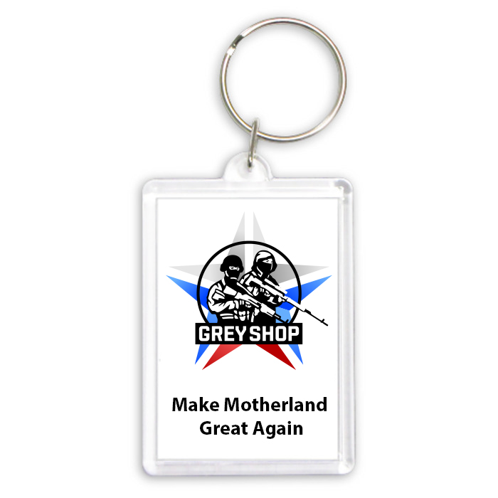 Grey Shop Keyring