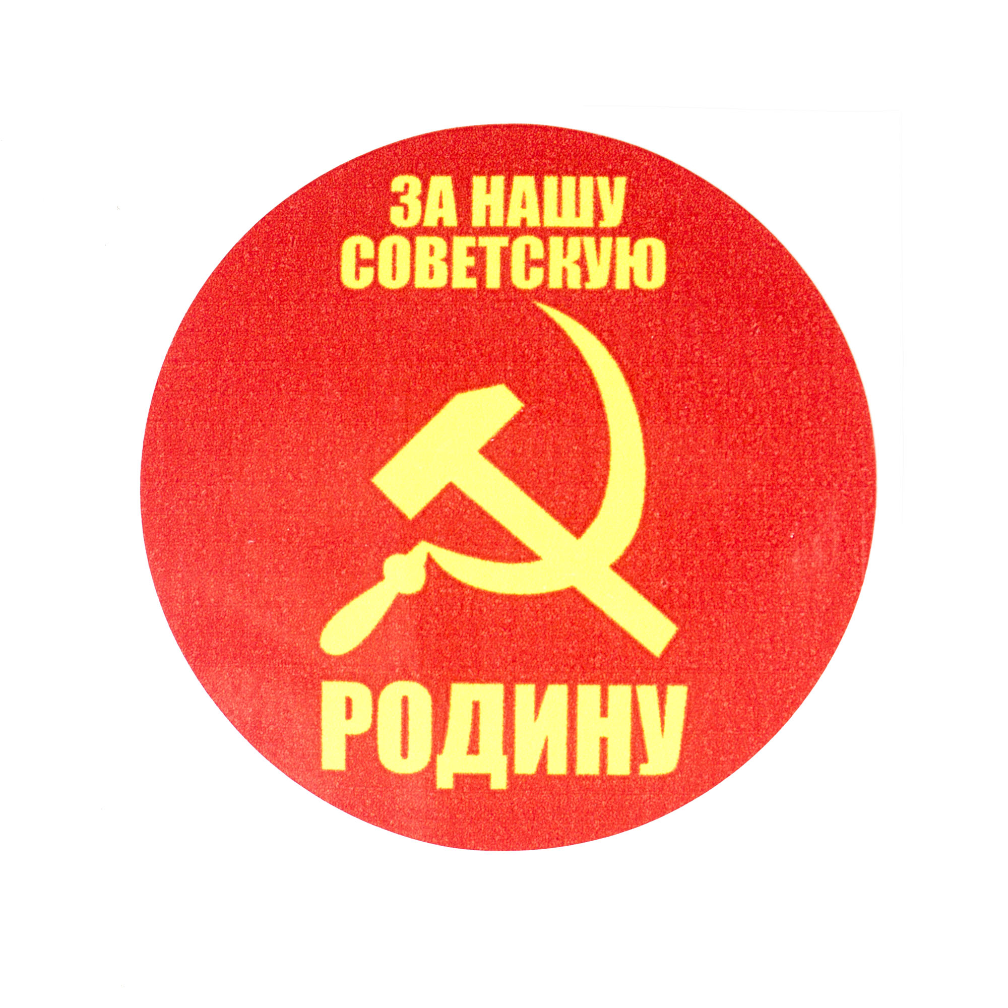 For Soviet Motherland! sticker